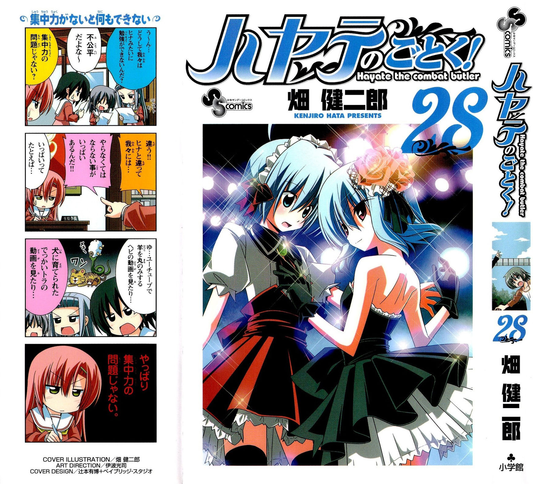 Hayate the Combat Butler 305.5 Page 2