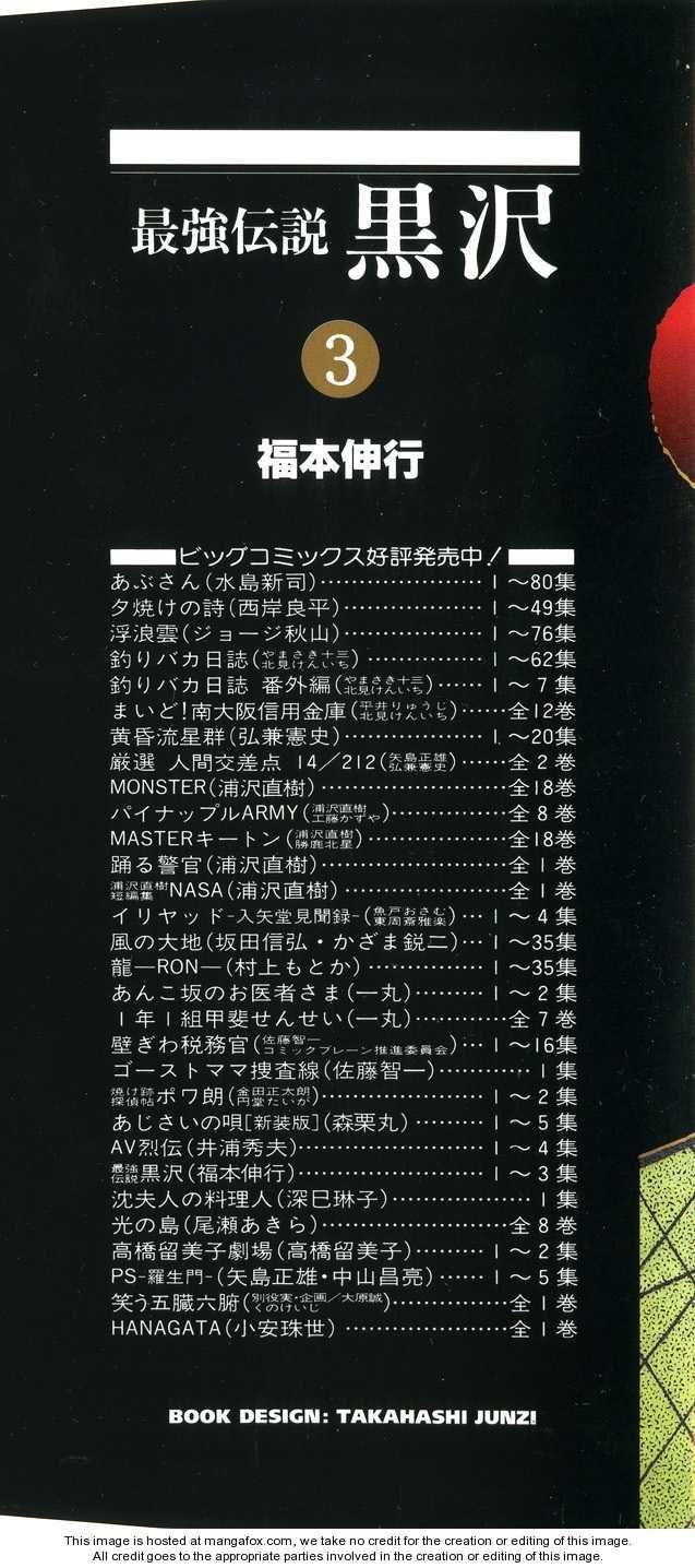 Saikyou Densetsu Kurosawa 18 Page 3