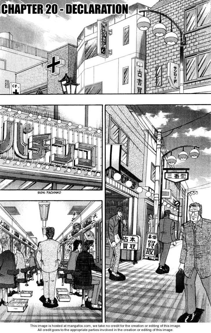Saikyou Densetsu Kurosawa 20 Page 3