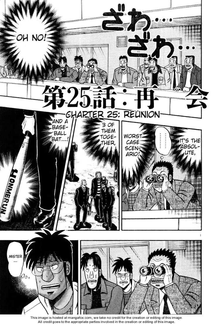 Saikyou Densetsu Kurosawa 25 Page 1