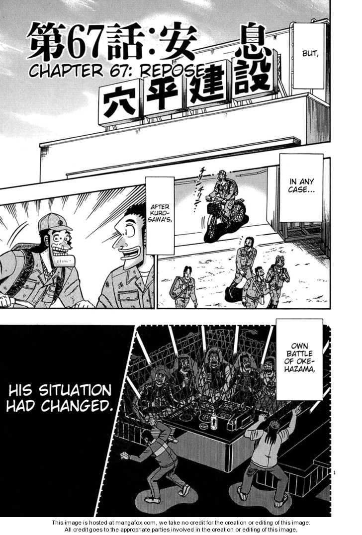 Saikyou Densetsu Kurosawa 67 Page 1