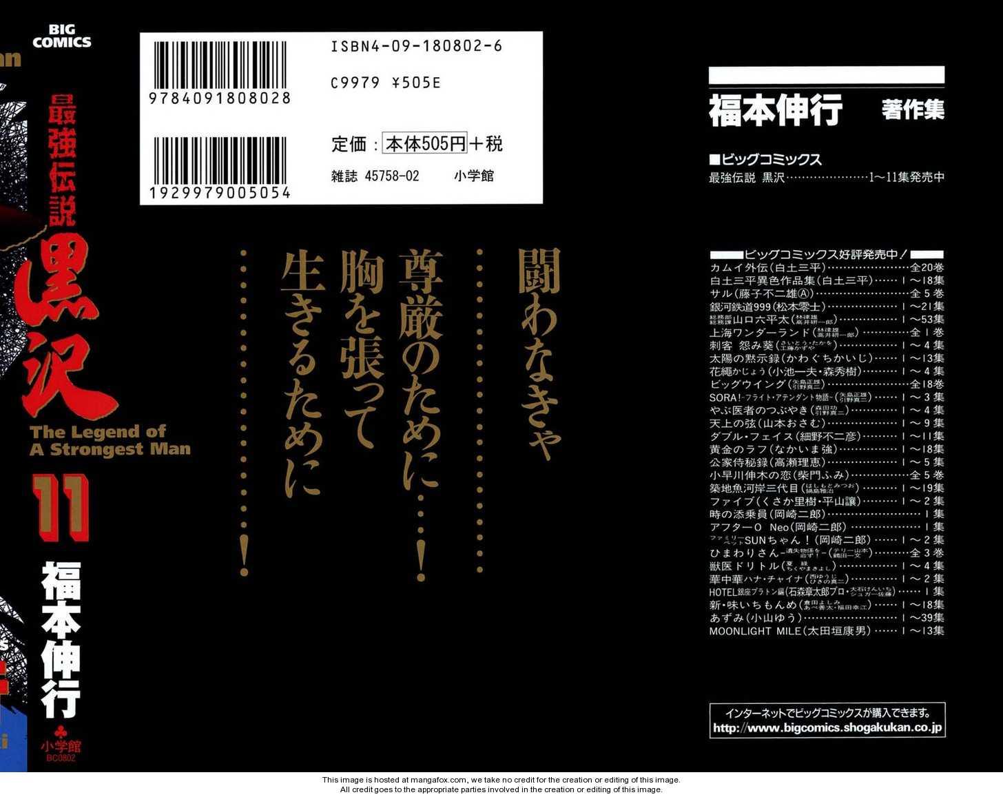 Saikyou Densetsu Kurosawa 82 Page 2
