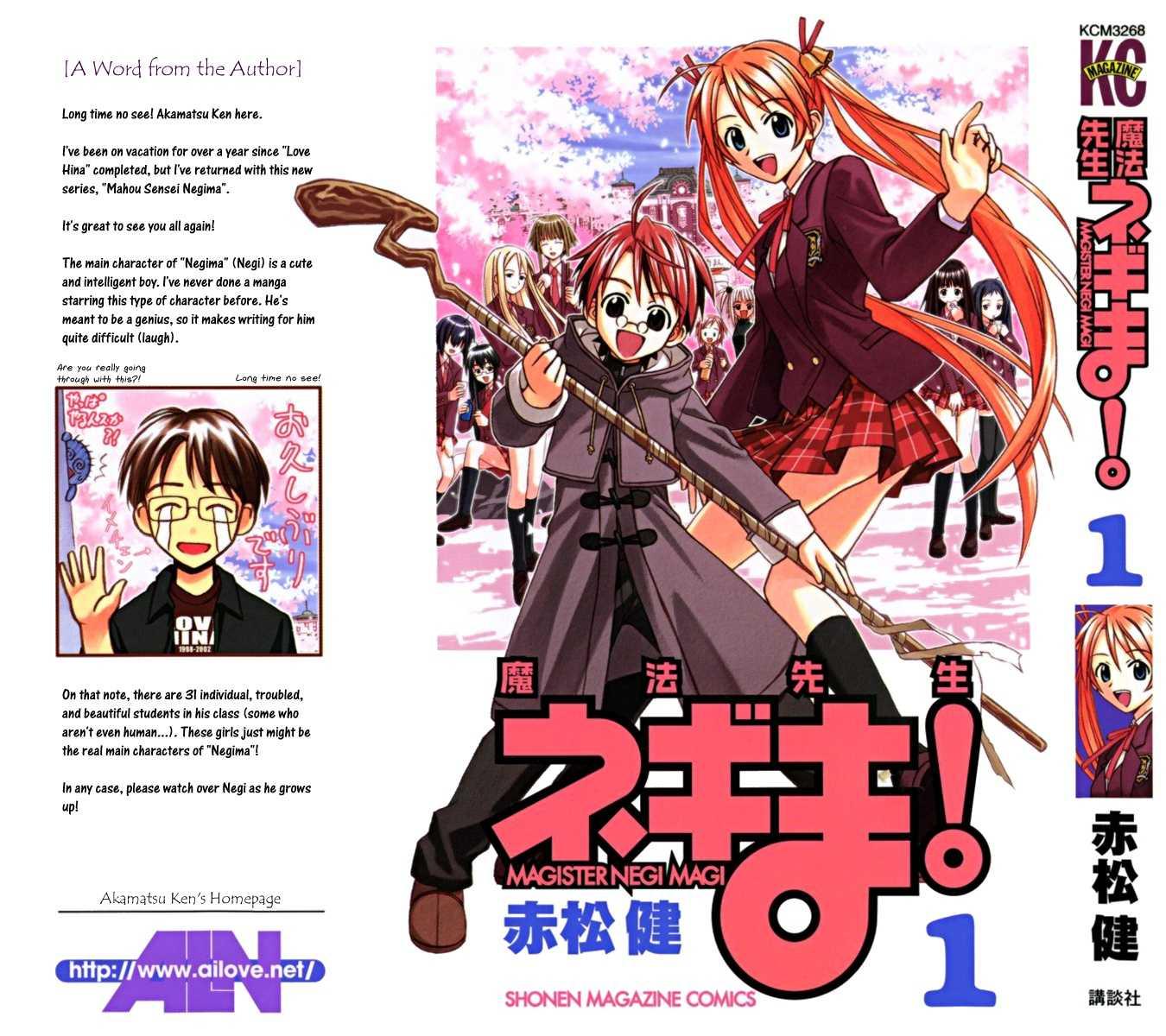 Mahou Sensei Negima! 1 Page 2