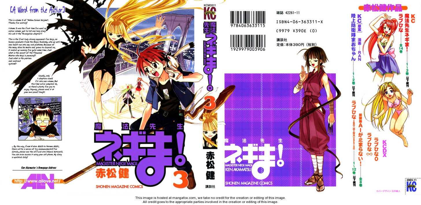 Mahou Sensei Negima! 16 Page 2