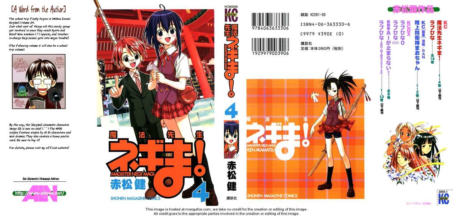 Mahou Sensei Negima! 26 Page 1