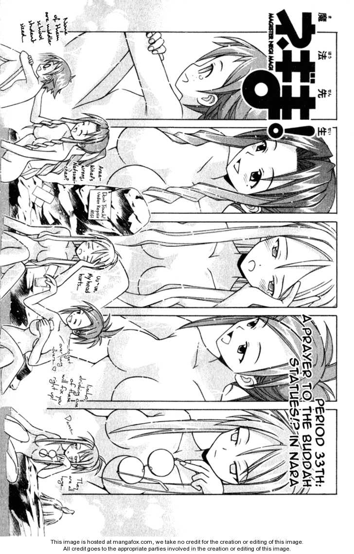 Mahou Sensei Negima! 33 Page 1