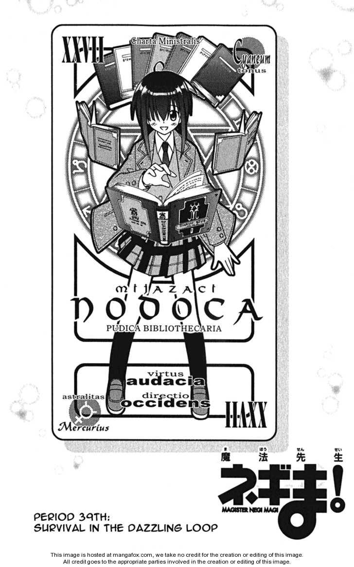 Mahou Sensei Negima! 39 Page 2
