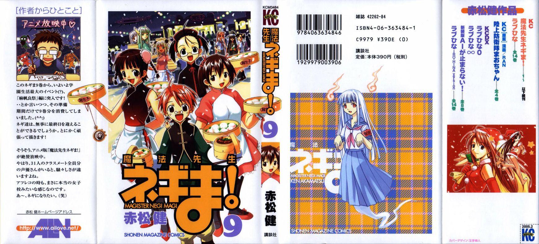 Mahou Sensei Negima! 72 Page 1