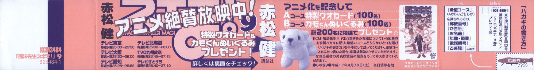 Mahou Sensei Negima! 72 Page 2