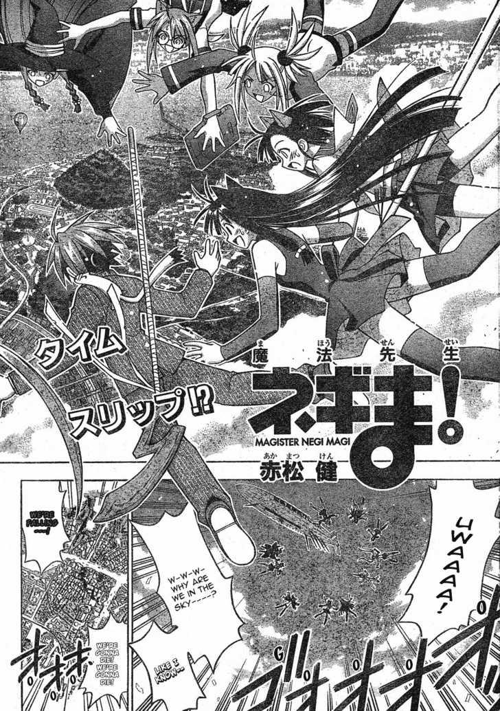 Mahou Sensei Negima! 146 Page 3