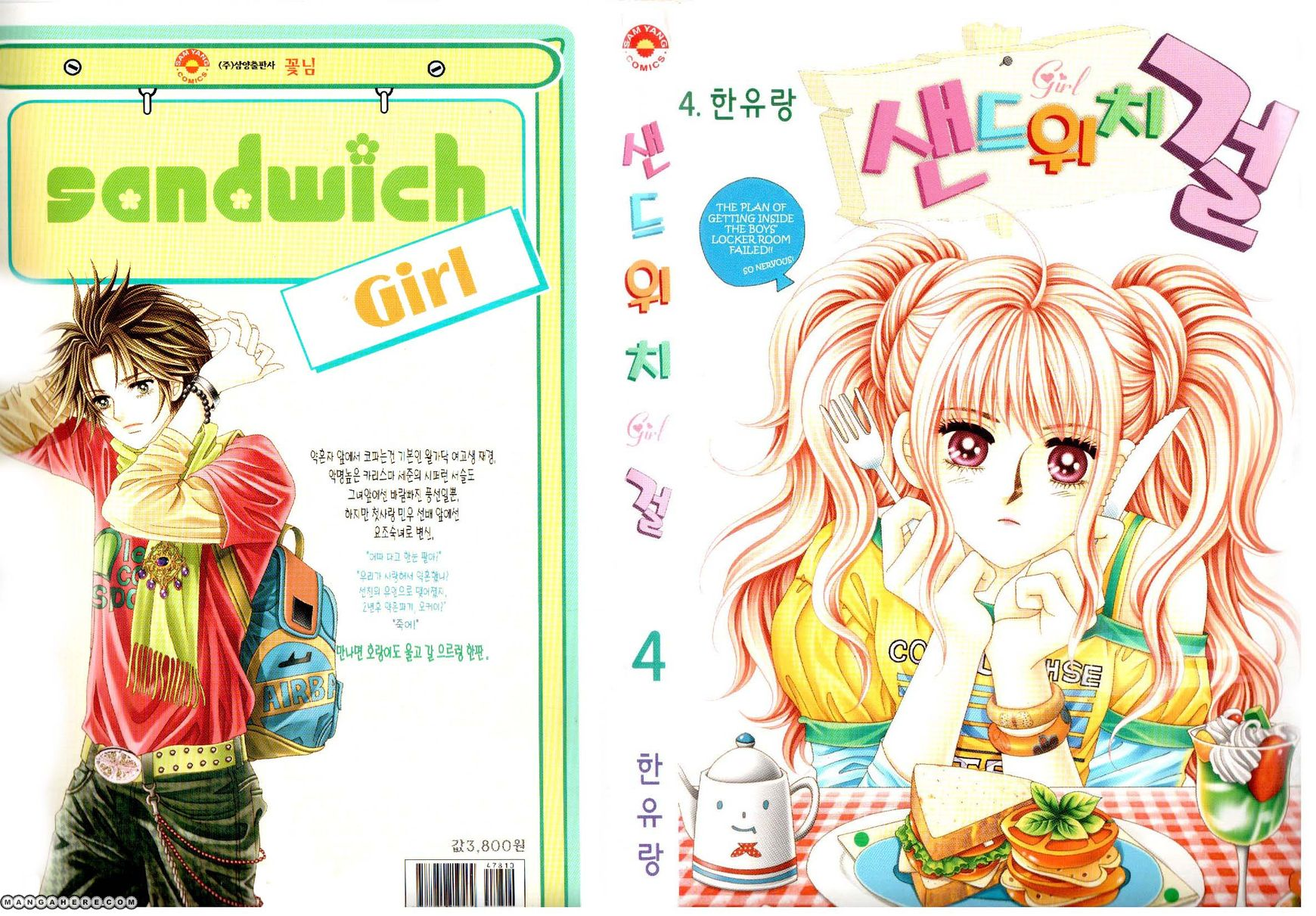 Sandwich Girl 15 Page 2