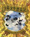 Shounenshoujo Ryouryuuki