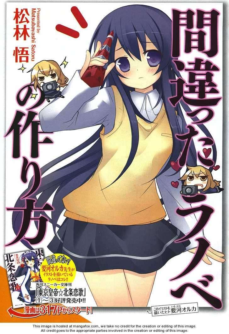 Machigatta Light Novel no Tsukurikata 5 Page 1