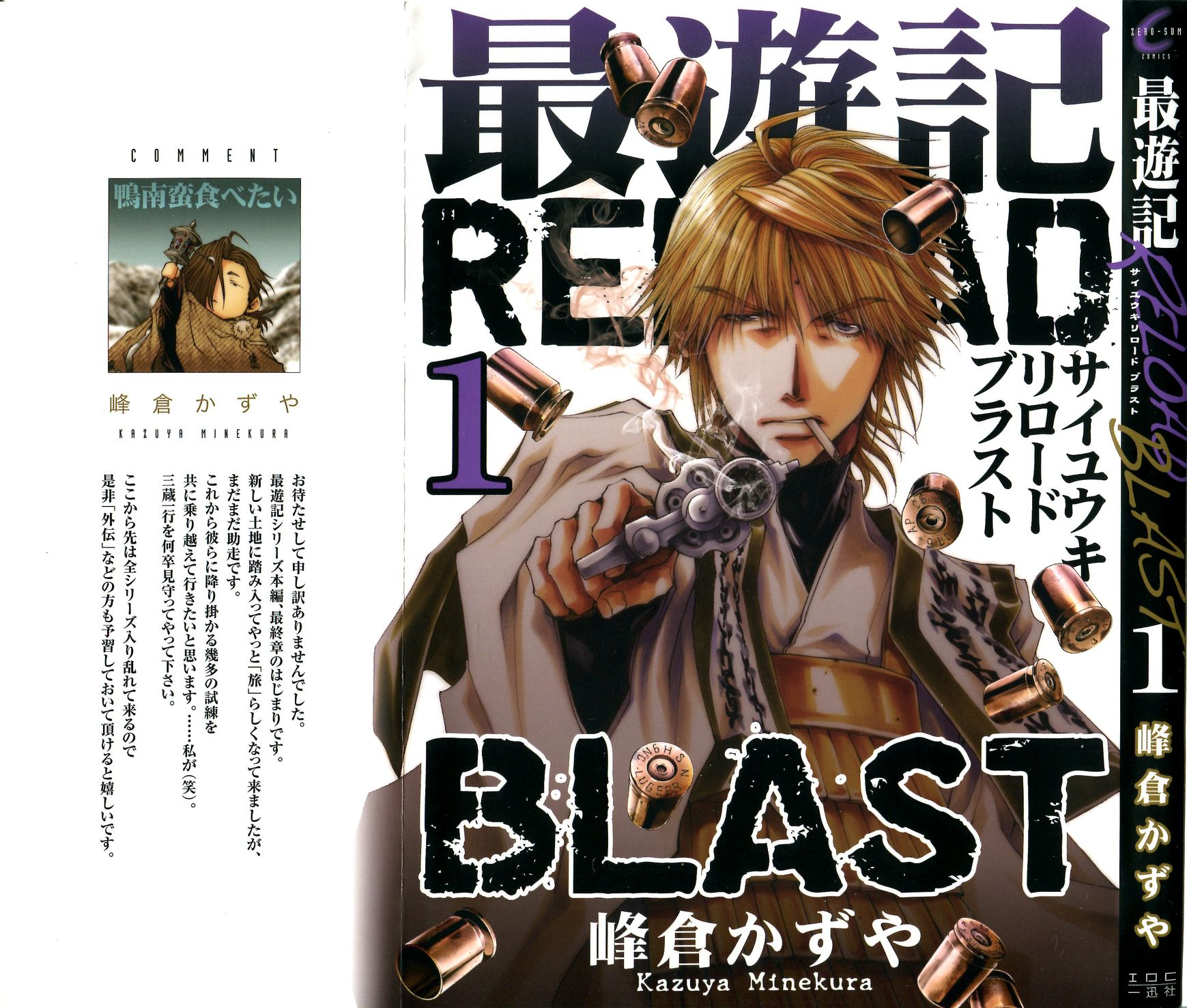 Saiyuki Reload Blast 1 Page 2