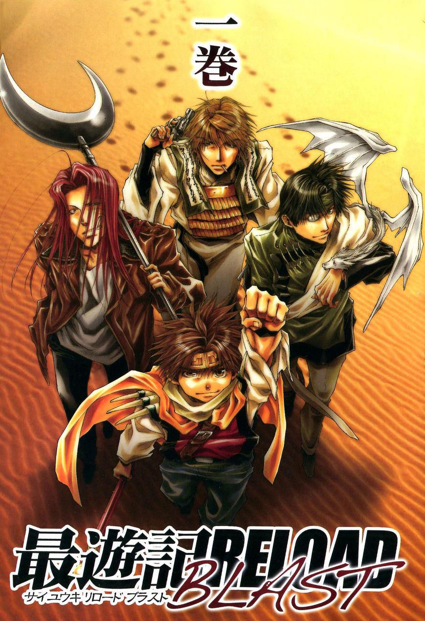 Saiyuki Reload Blast 1 Page 4