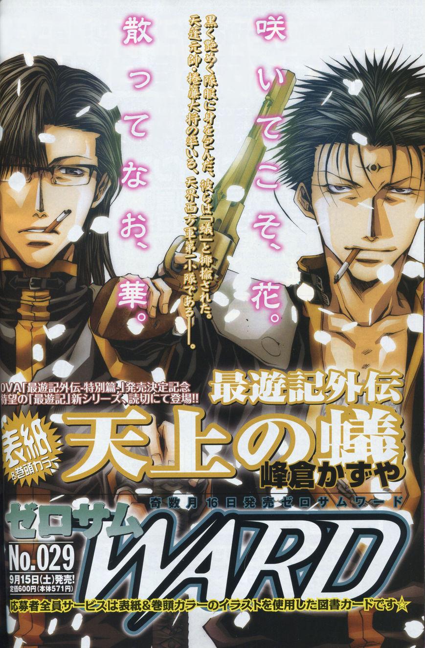 Saiyuki Reload Blast 4.3 Page 2