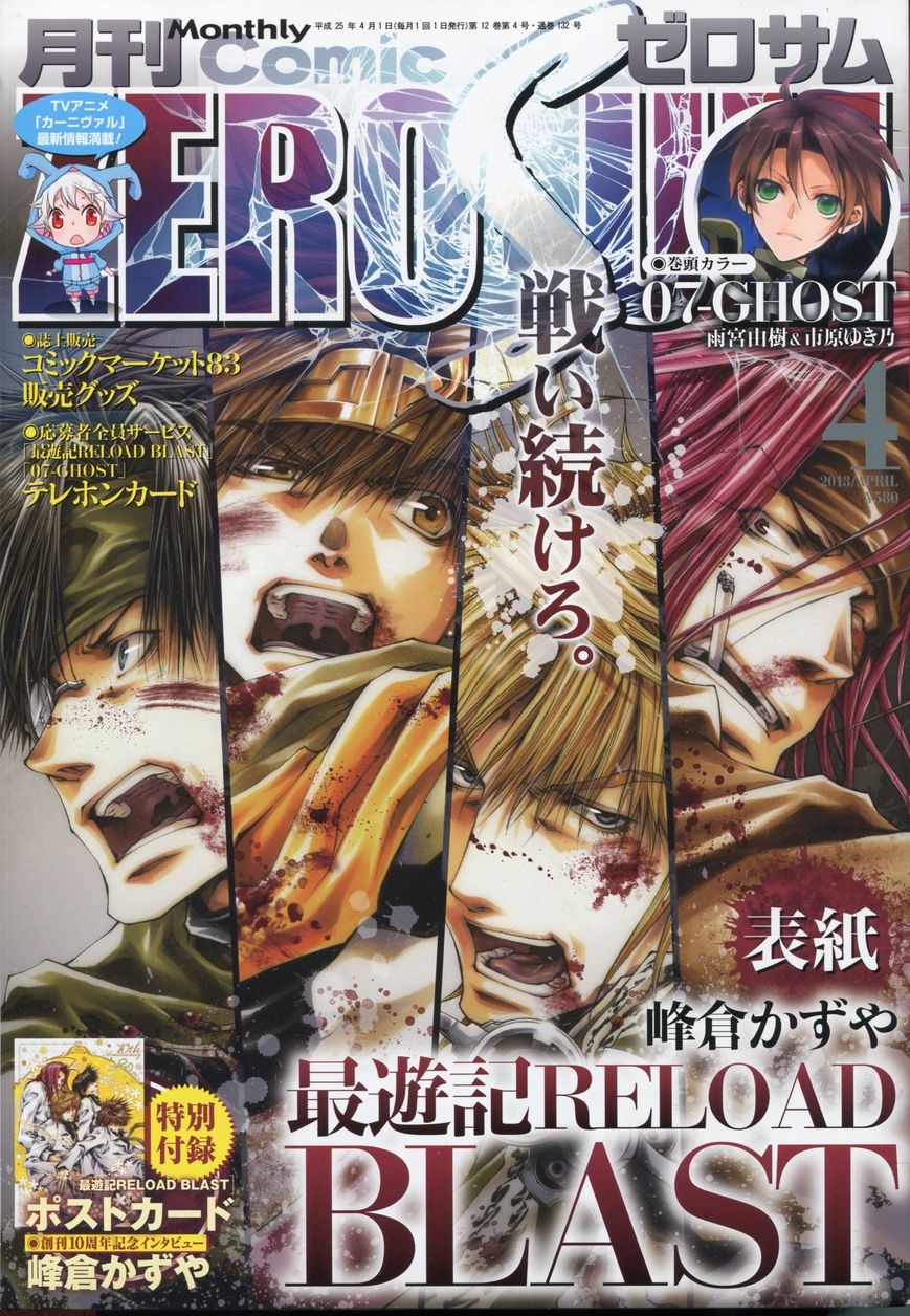 Saiyuki Reload Blast 4.5 Page 2