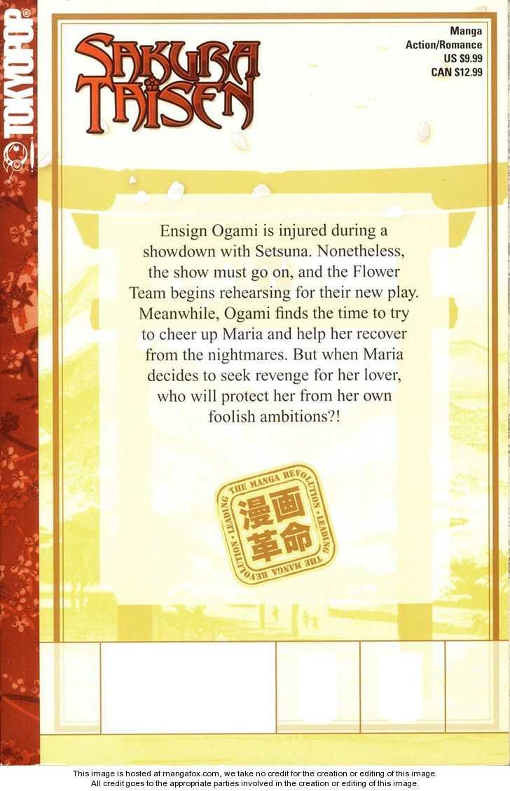 Sakura Taisen 0 Page 3