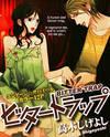 Bitter Trap (TAKAGI Shigeyoshi)