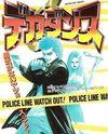 Detective Dance