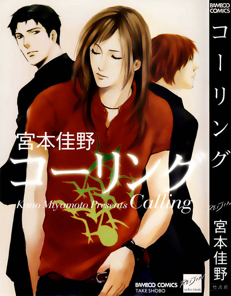Calling(MIYAMOTO Kano) 1 Page 1