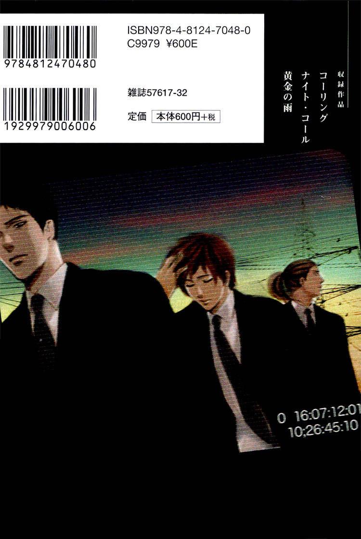 Calling(MIYAMOTO Kano) 1 Page 2