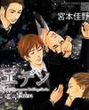 Calling(MIYAMOTO Kano)
