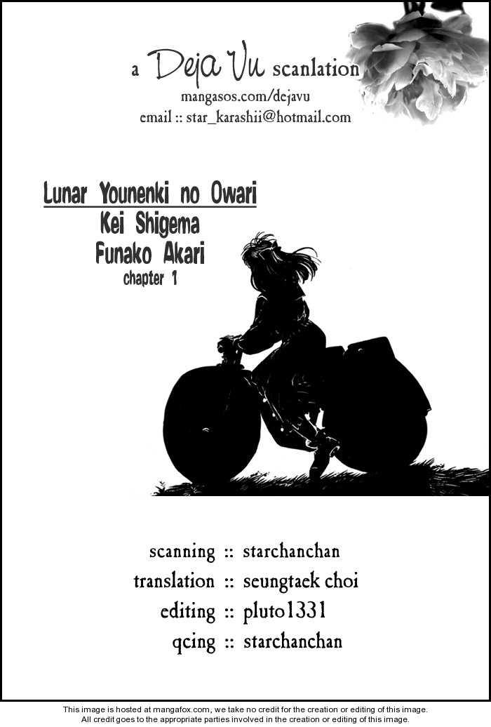 Lunar: Younenki no Owari 1 Page 2