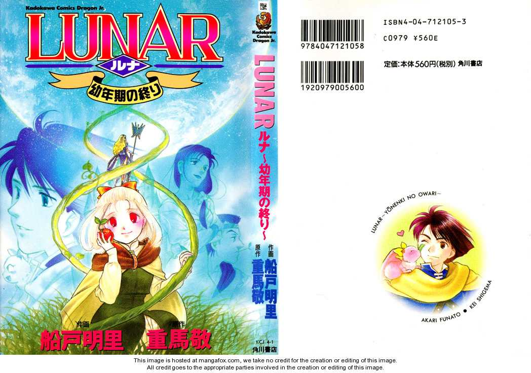 Lunar: Younenki no Owari 1 Page 1