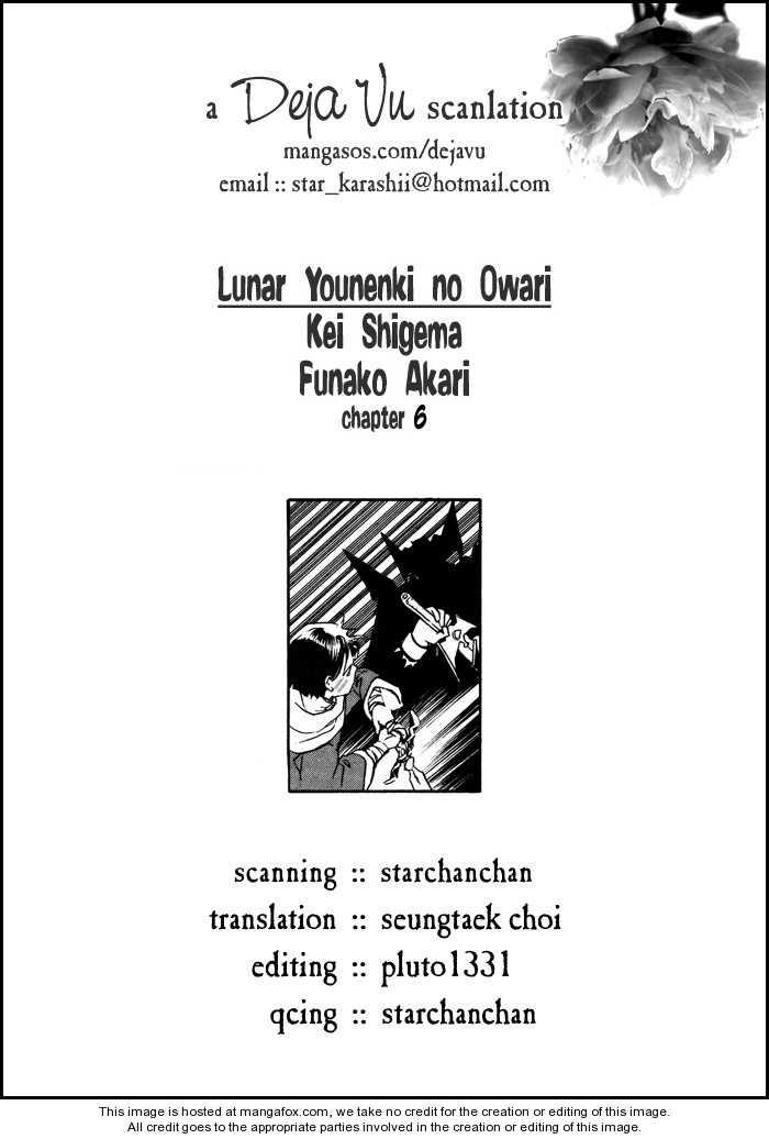 Lunar: Younenki no Owari 6 Page 1