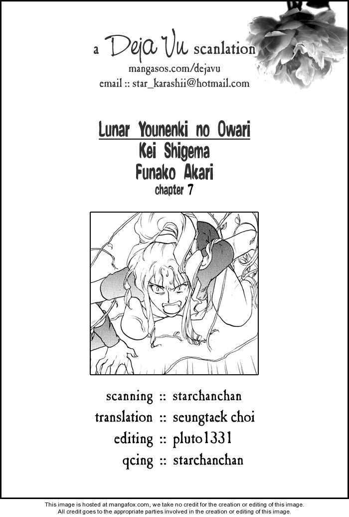 Lunar: Younenki no Owari 7 Page 1