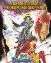 Sengoku Basara 3 - Roar of Dragon