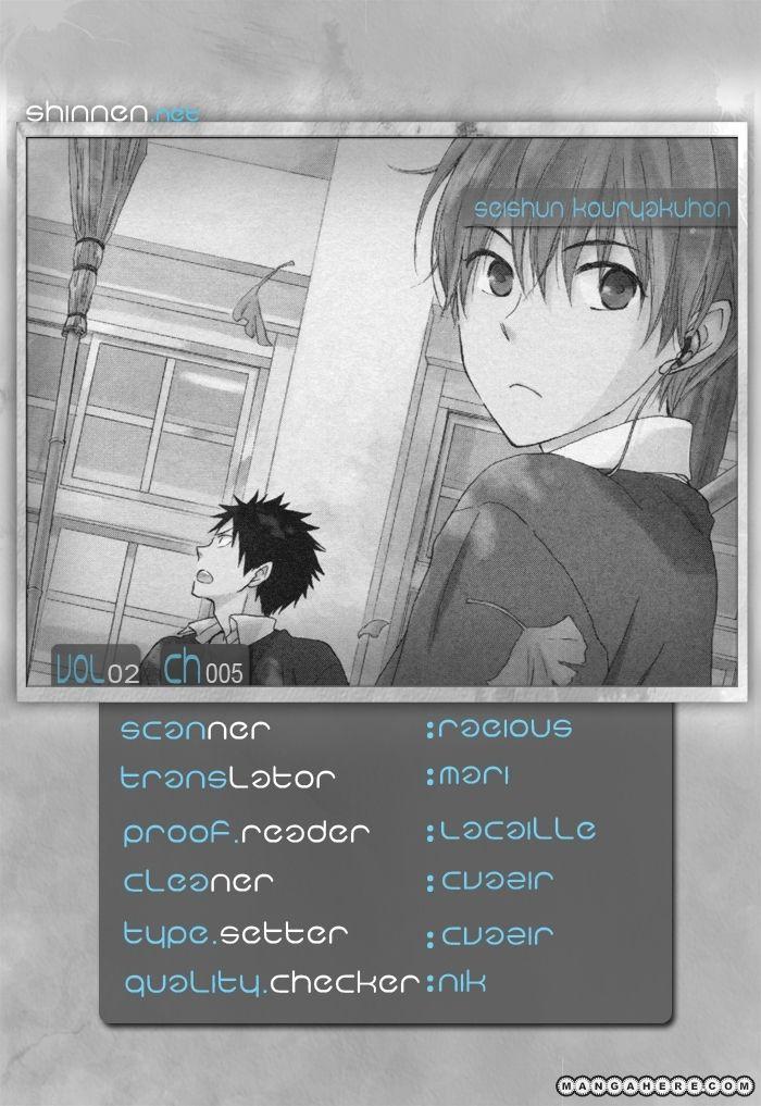 Seishun Kouryakuhon 5 Page 2