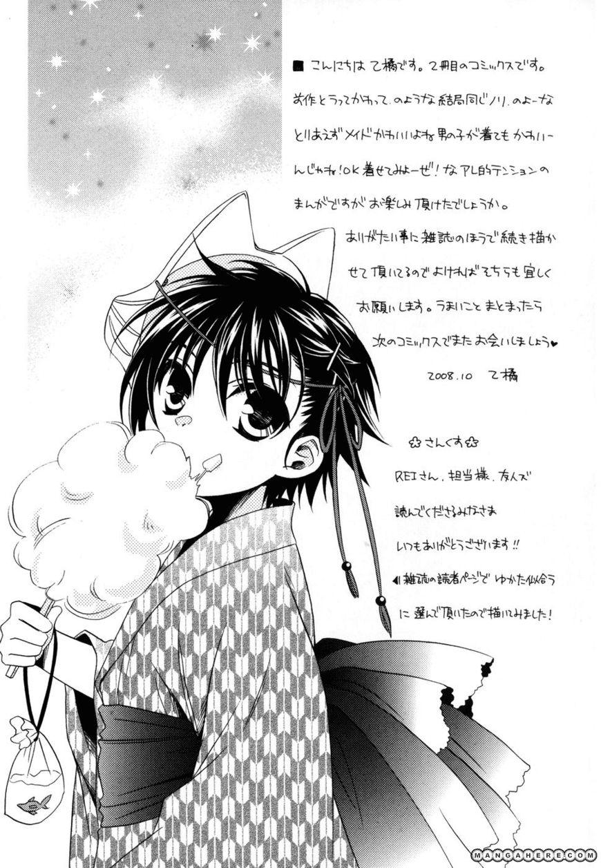 Shounen Maid 7.5 Page 1