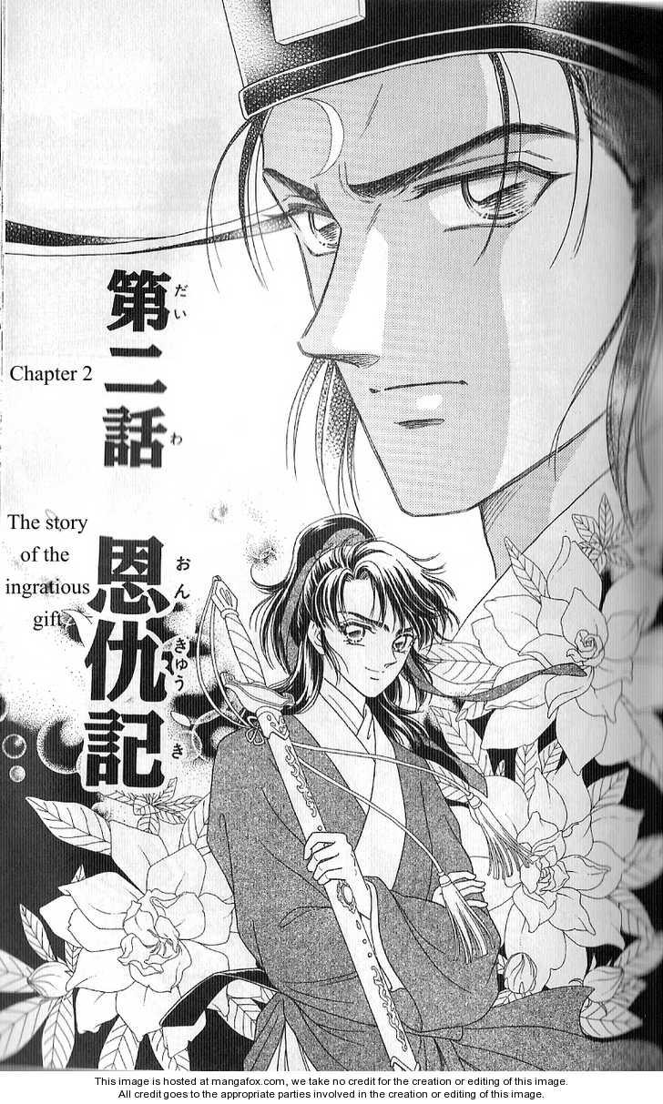 Hokusou Fuuunden 2 Page 1