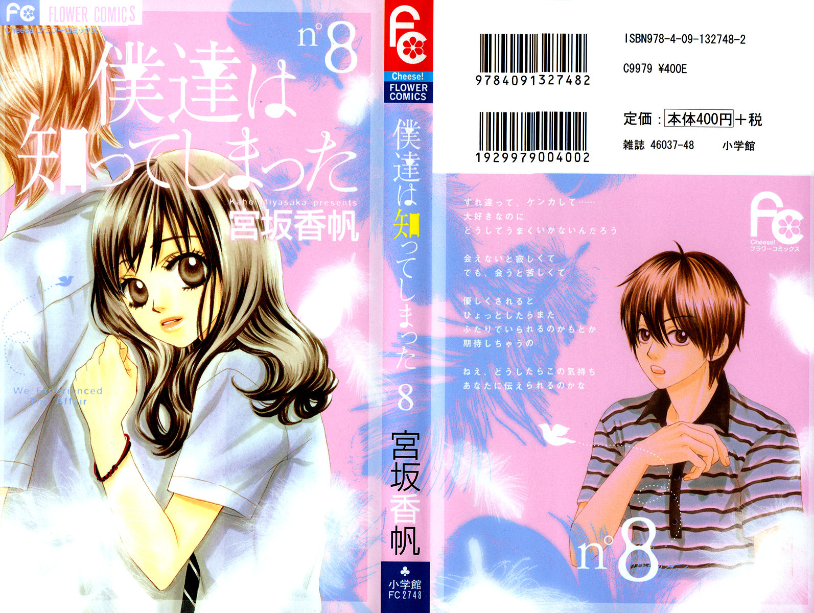Bokutachi wa Shitte Shimatta 29 Page 1