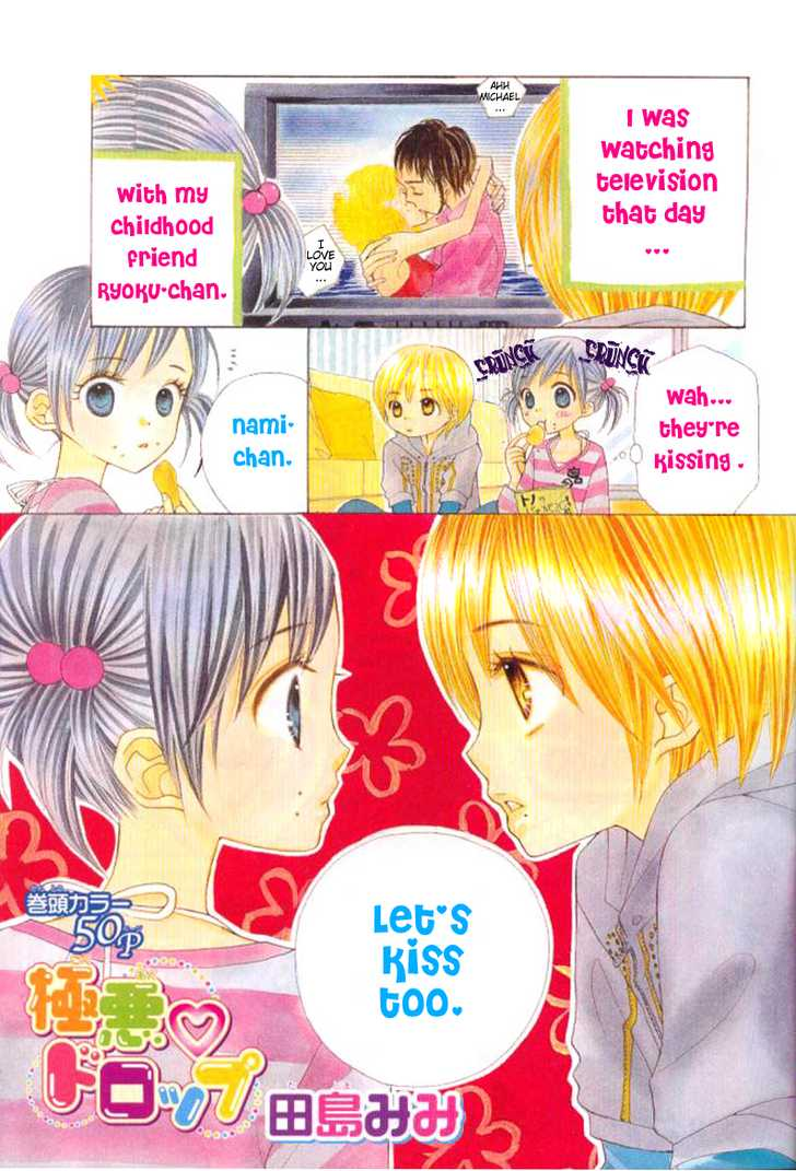 Gokuaku Drop 0 Page 1