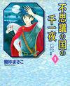 Fushigi no Kuni no Senichiya
