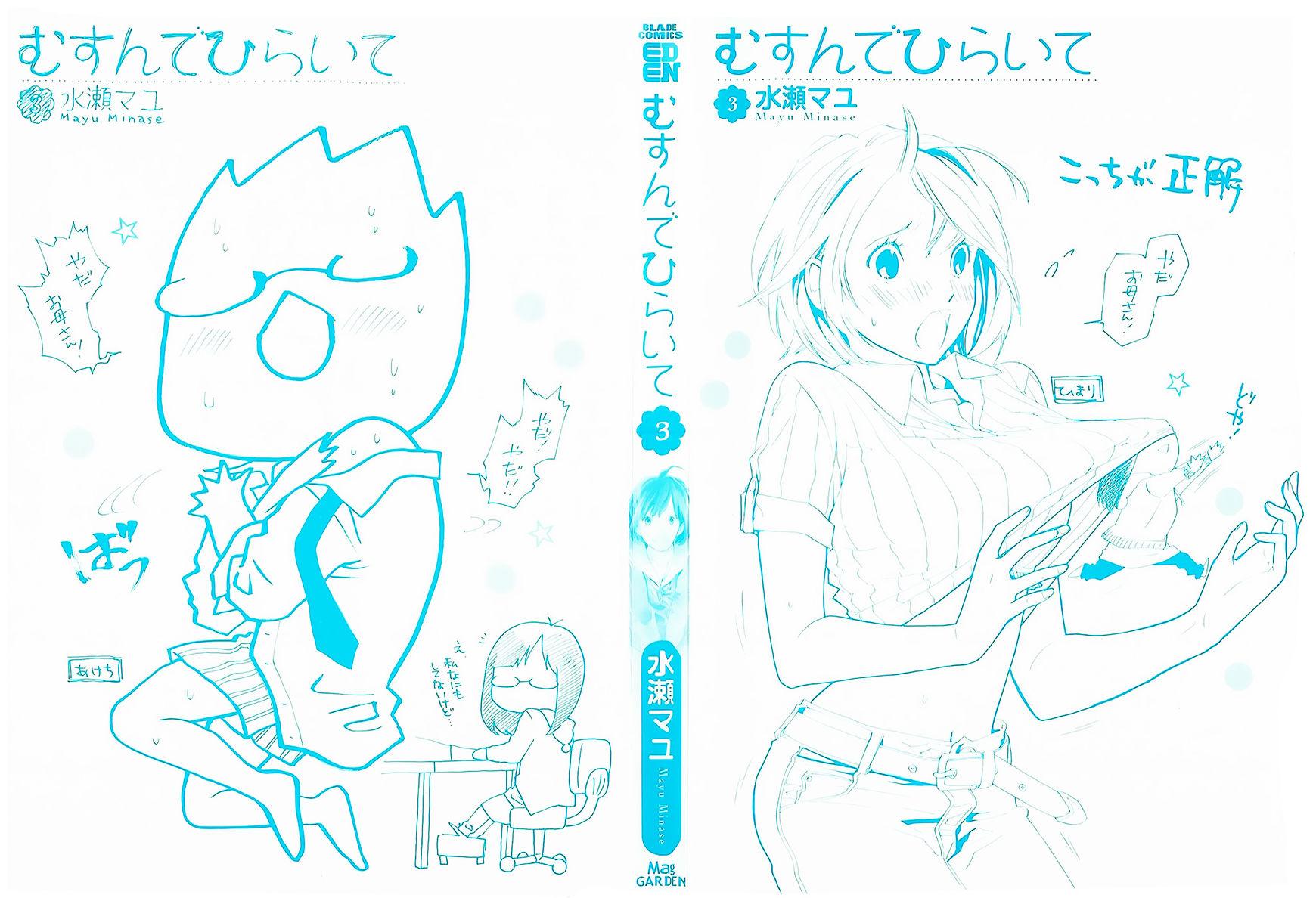 Musunde Hiraite (MINASE Mayu) 10 Page 2