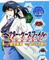 Vector Case File - Inaho no Konchuuki