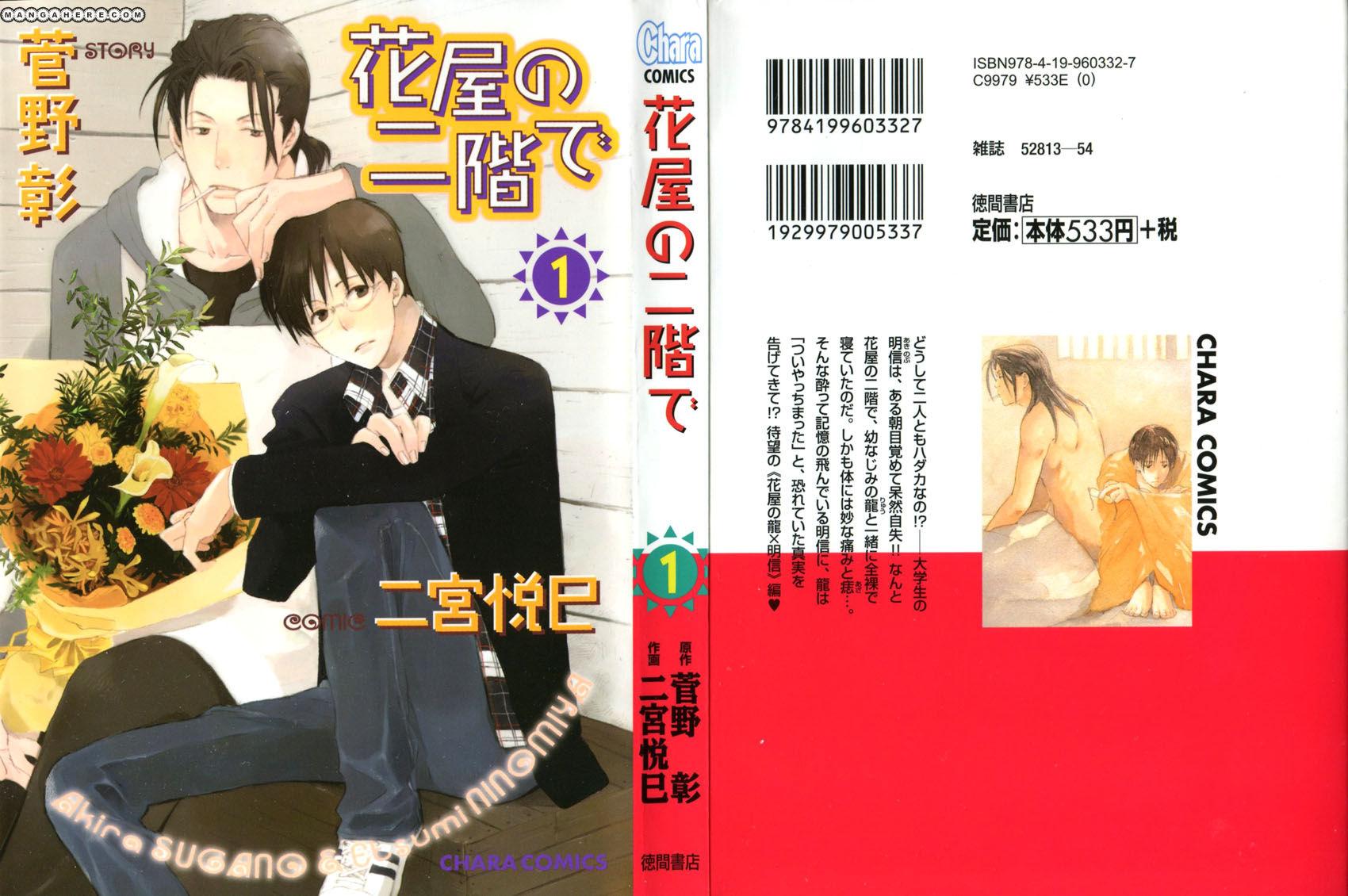 Hanaya no Nikai de 1 Page 3