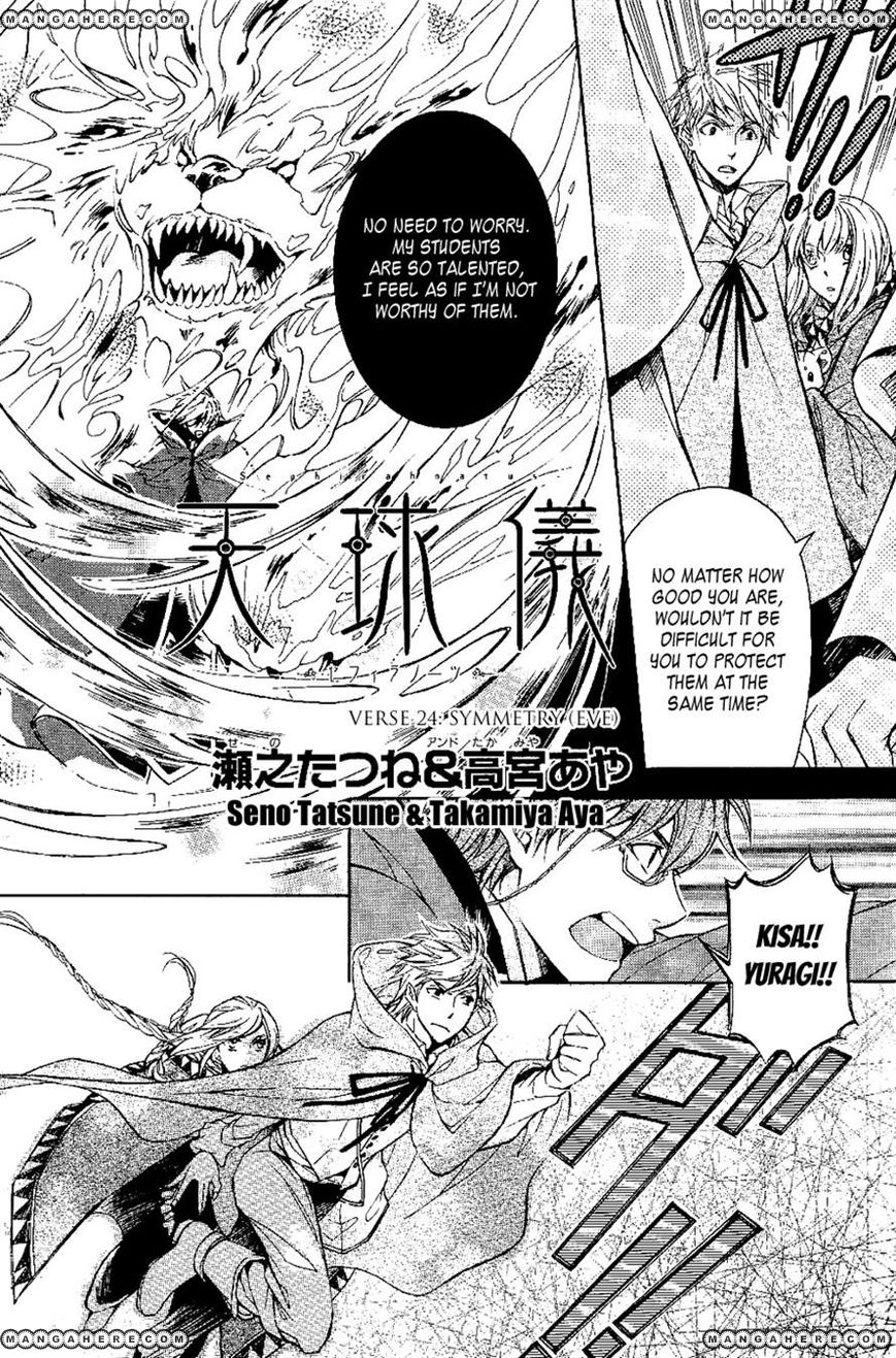 Tenkyuugi - Sephirahnatus 24 Page 2