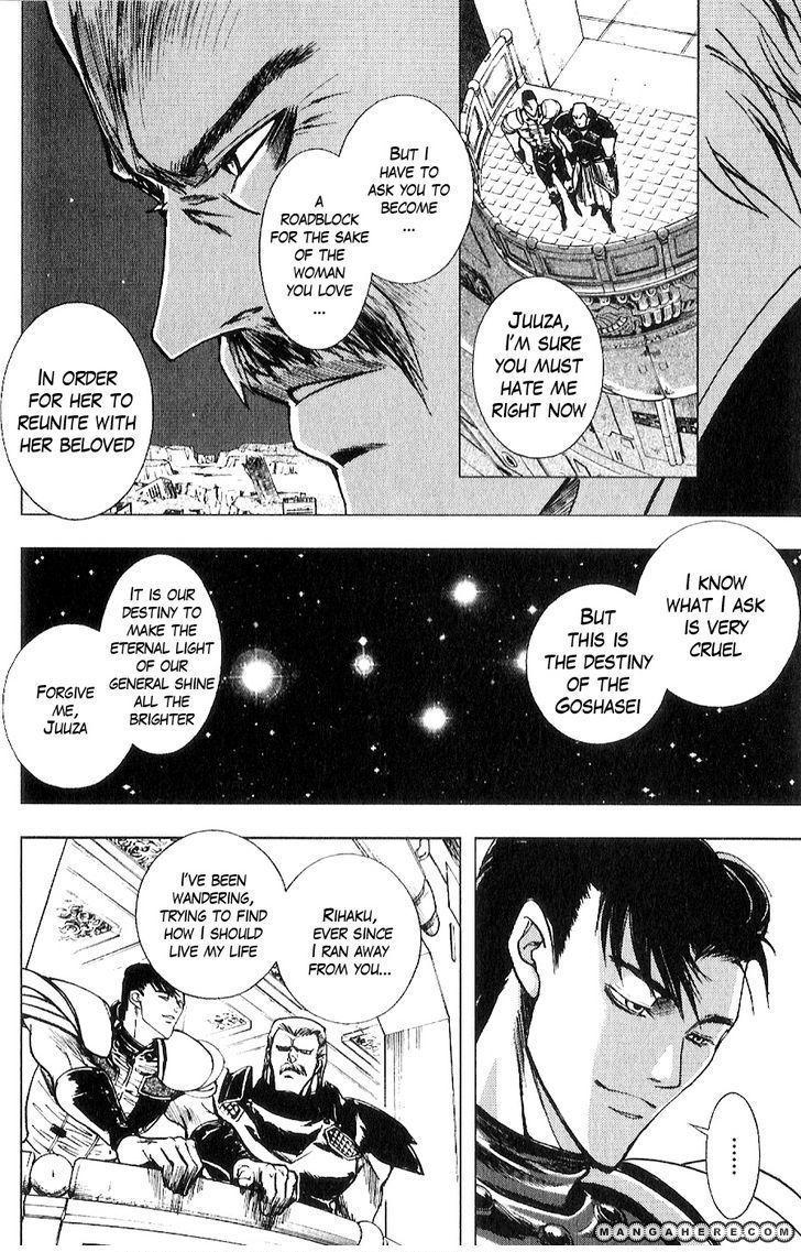 Houkou no Kumo - Hokuto no Ken - Juuza Gaiden 15 Page 3