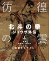 Houkou no Kumo - Hokuto no Ken - Juuza Gaiden