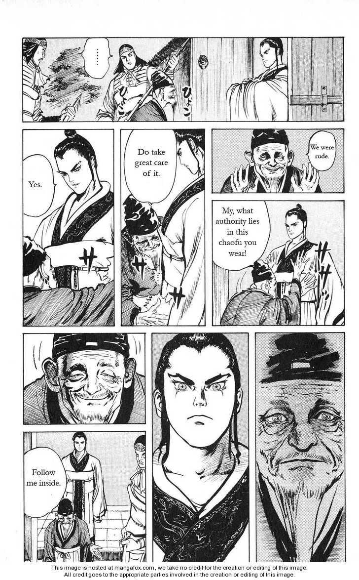 Souten Kouro 12 Page 4
