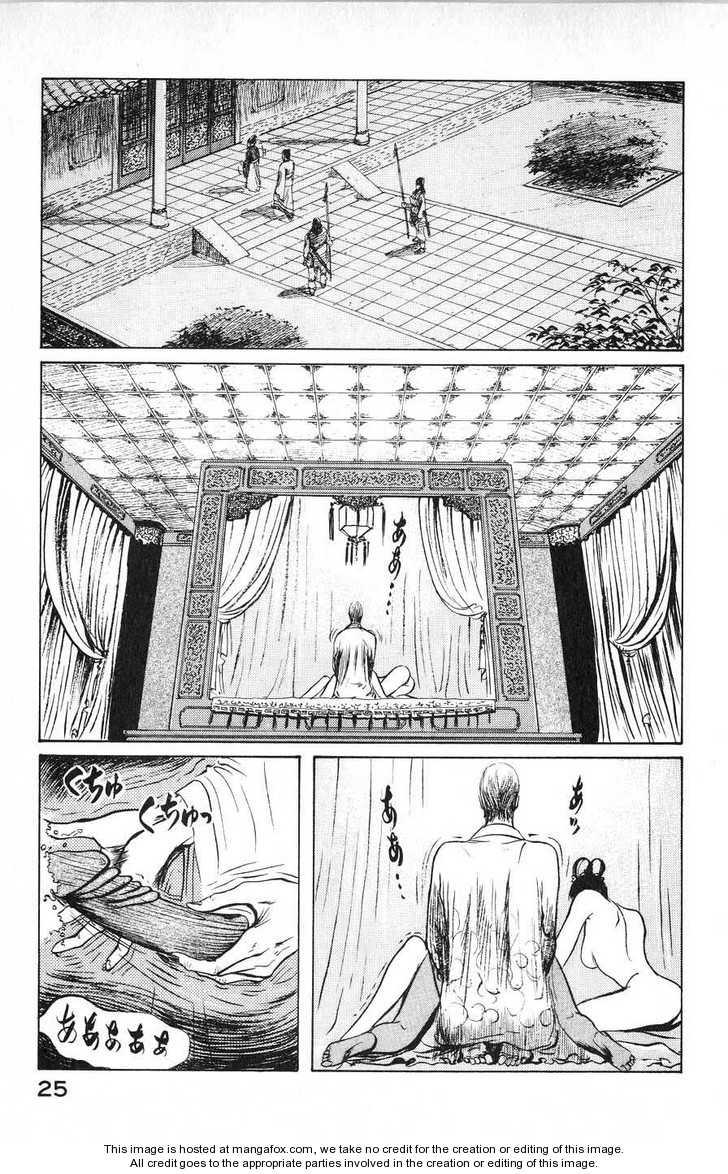 Souten Kouro 12 Page 5