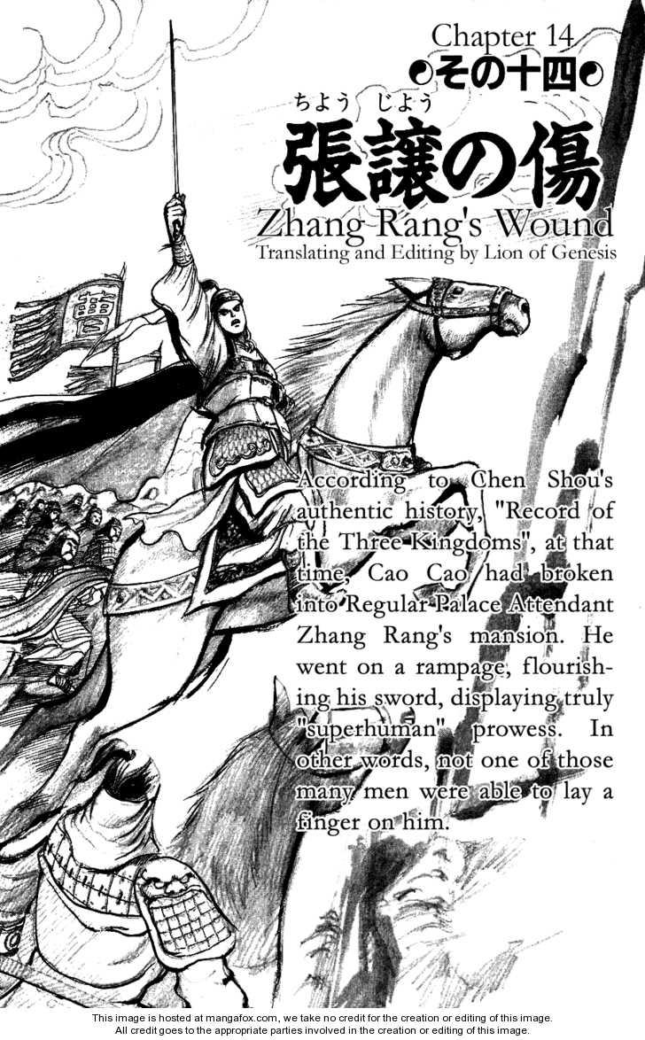 Souten Kouro 14 Page 1