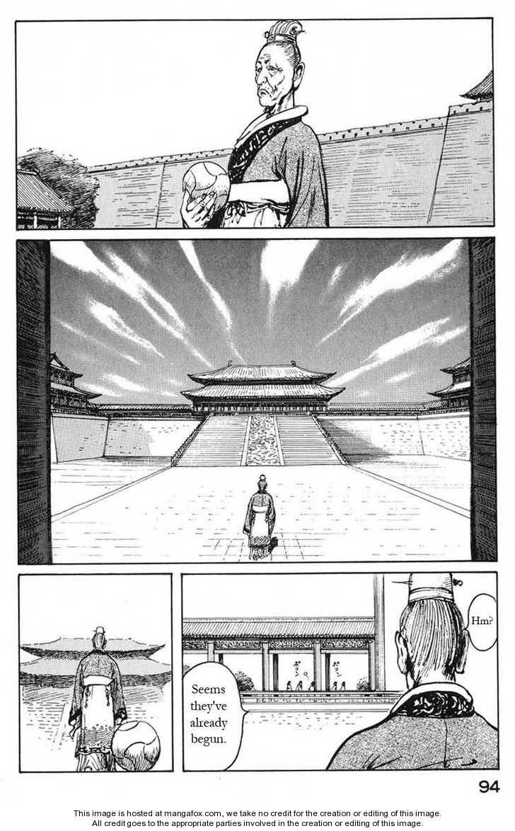 Souten Kouro 16 Page 2
