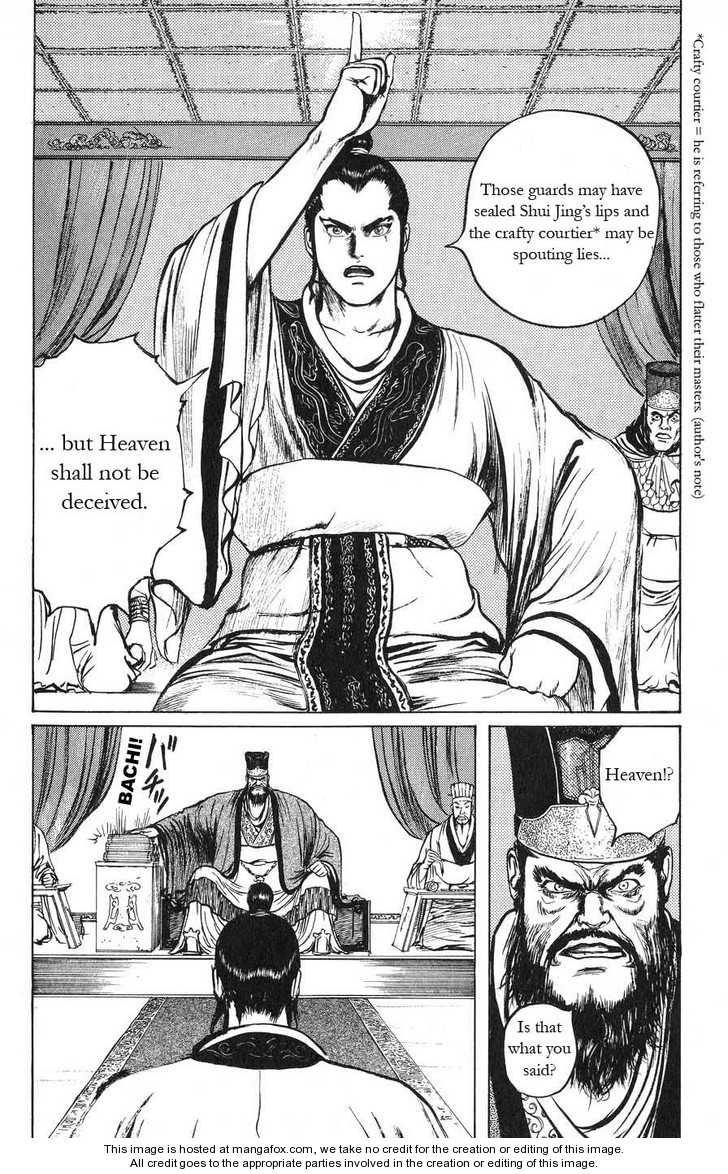 Souten Kouro 18 Page 2