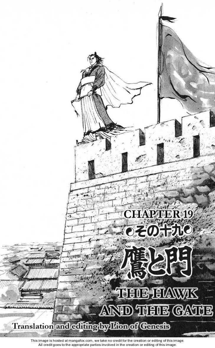 Souten Kouro 19 Page 1